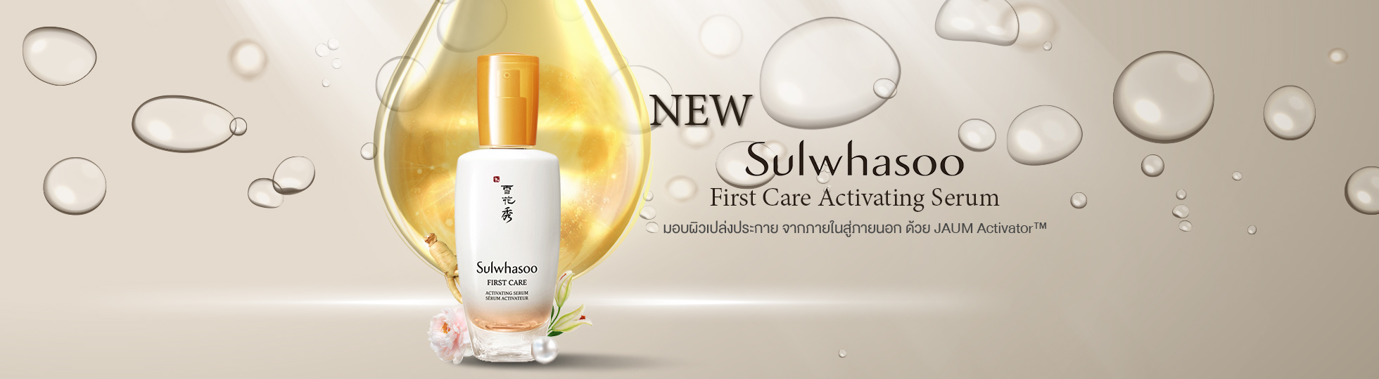 https://www.konvy.com/sulwhasoo/sulwhasoo-first-care-activating-serum-ex-60ml-6928.html