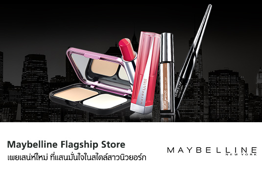 Flagship_Maybelline