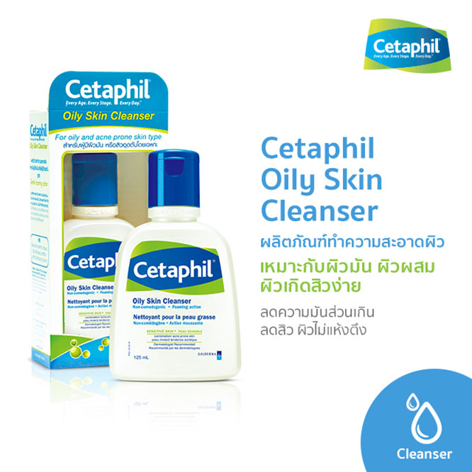 Cetaphil Oily Skin Cleanser_1