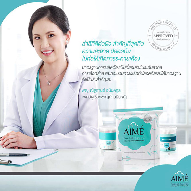 Aime Facial Cotton 80g (150pcs x 2)_3