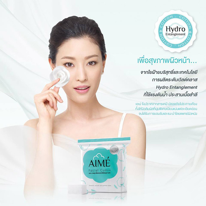 Aime Facial Cotton 80g (150pcs x 2)_4