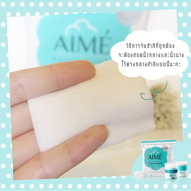 Aime Facial Cotton 80g (150pcs x 2)_7