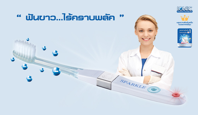 Sparkle Ionic Toothbrush # Blue_1