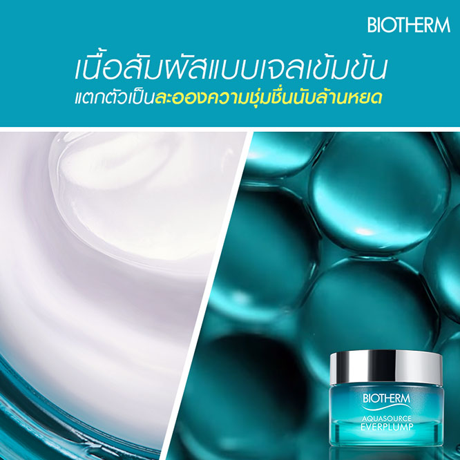 Biotherm Aquasource Everplump_2