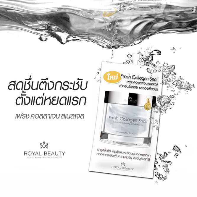 Royal Beauty Fresh Collagen Snail_1