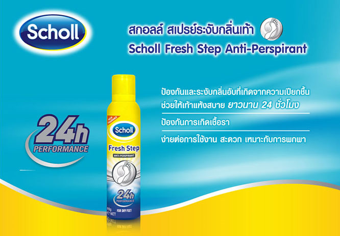 Scholl Fresh Step Anti-Perspirant 150ml_1