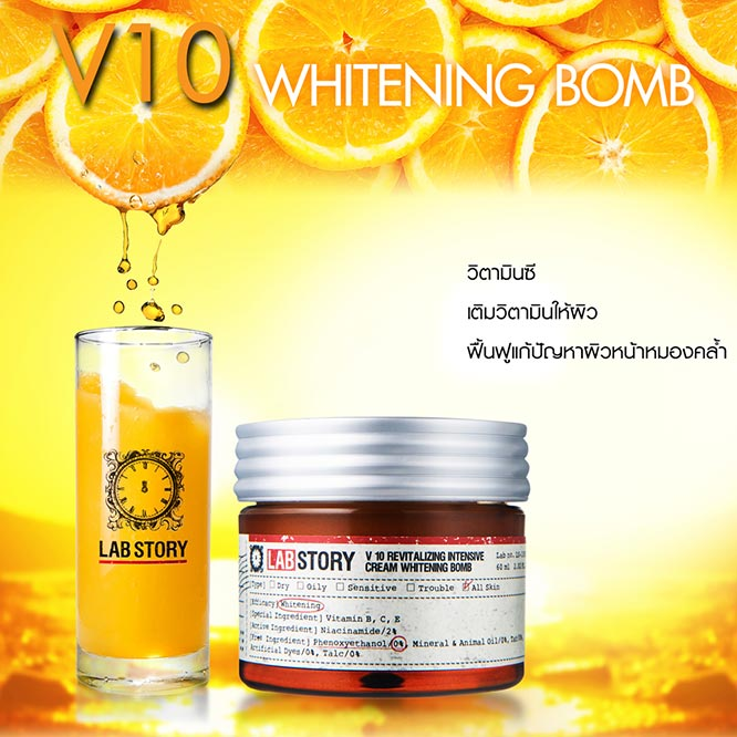 Labstory V 10 Revitalizing Intensive Cream Whitening Bomb 60ml_1