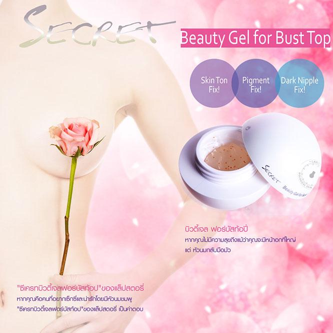 Labstory Secret Beauty Gel For Bust Top 30ml_1