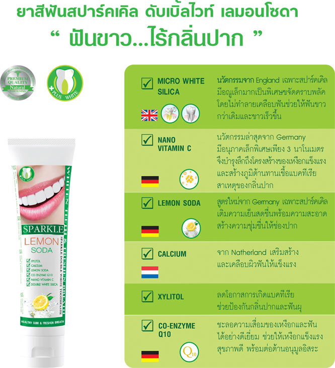 แพ็คคู่ Sparkle Double White Toothpaste 100g x 2 #Lemon Soda (SK0084)_2