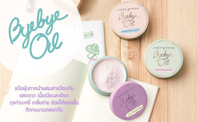 Cute Press Bye Bye Oil 6g #Rosy Skin Powder_1