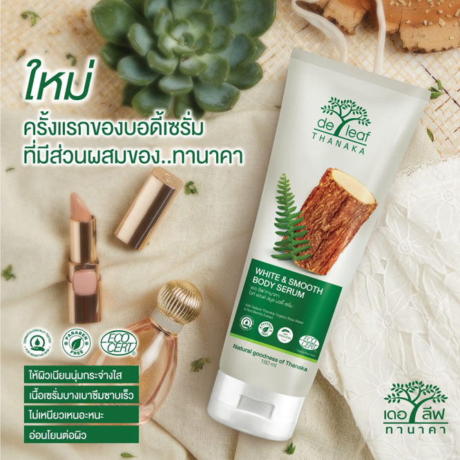 De Leaf Thanaka White & Smooth Body Serum 180g_1