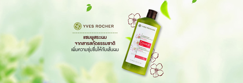 Yves Rocher Color Protection and Radiance Shampoo 300ml