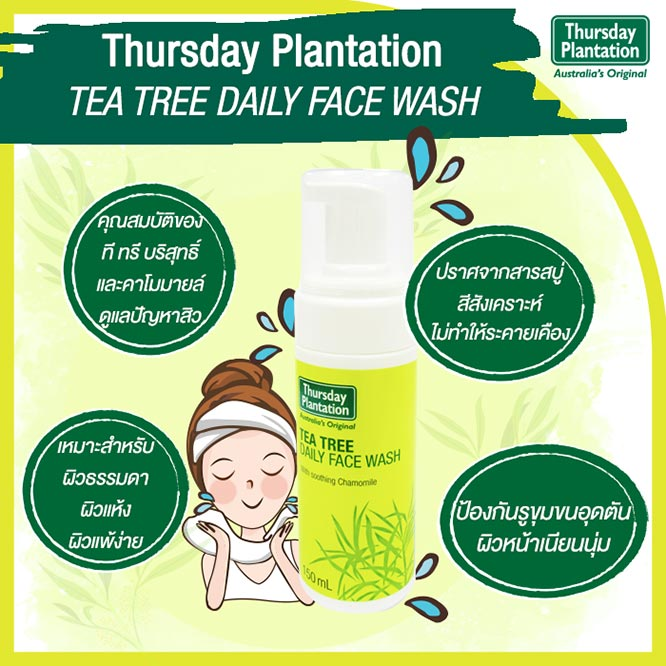 Thursday Plantation Tea Tree Daily Face Wash With Soothing Chamomile 150ml_1