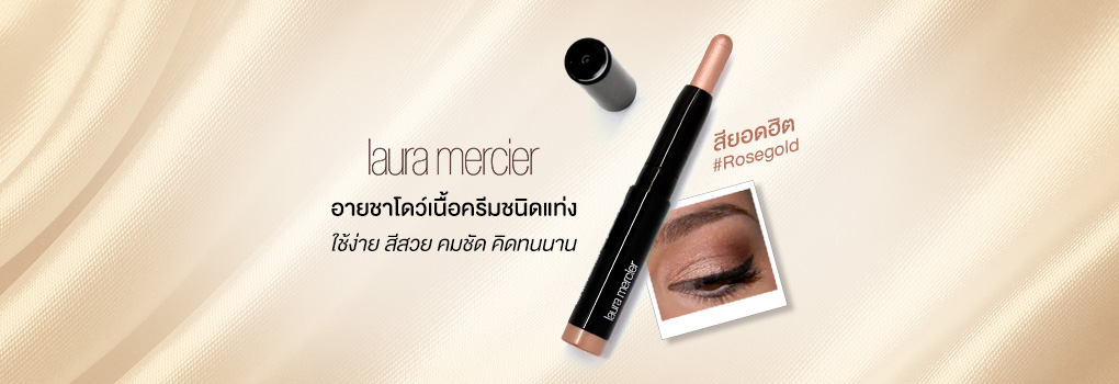 Laura Mercier Caviar Stick Eye Colour 1g #Rosegold