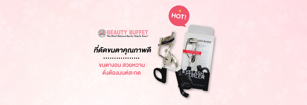 Beauty Buffet GINO McCRAY The Artist Eyelash Curler