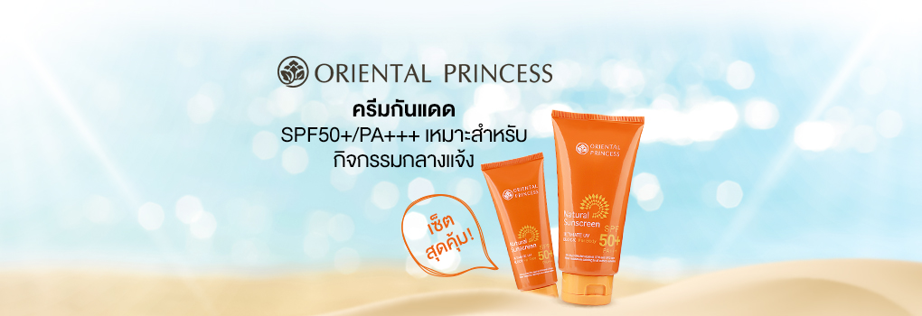 Oriental Princess Natural Sunscreen Ultimate UV Block Set 2 Items (Face SPF50+/PA+++ 75g + Body SPF50+/PA+++ 150g)