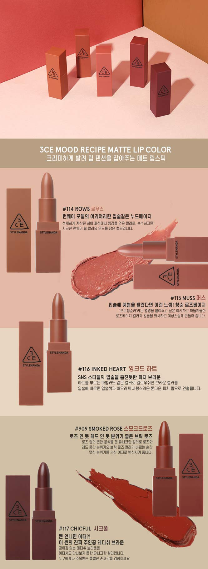 3CE Mood Recipe Matte Lip Color #909_1