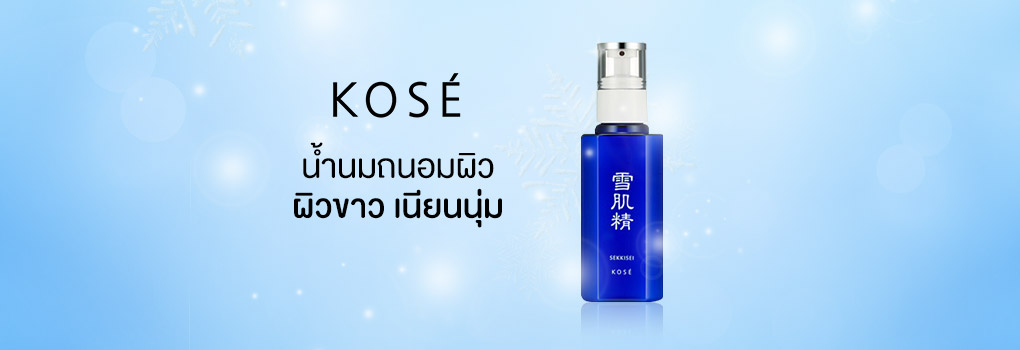 Kose Sekkisei Emulsion 140 ml