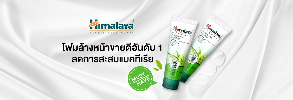 [แพ็คคู่] Himalaya Herbals Purifying Neem Face Wash [100ml x 2pcs]