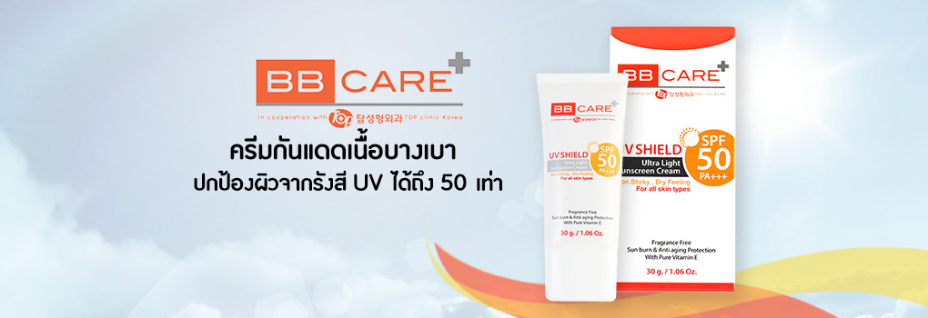 BB Care UV Shield SPF50PA+++ 30g