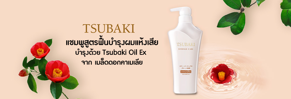 Tsubaki Damage Care Shampoo 500ml