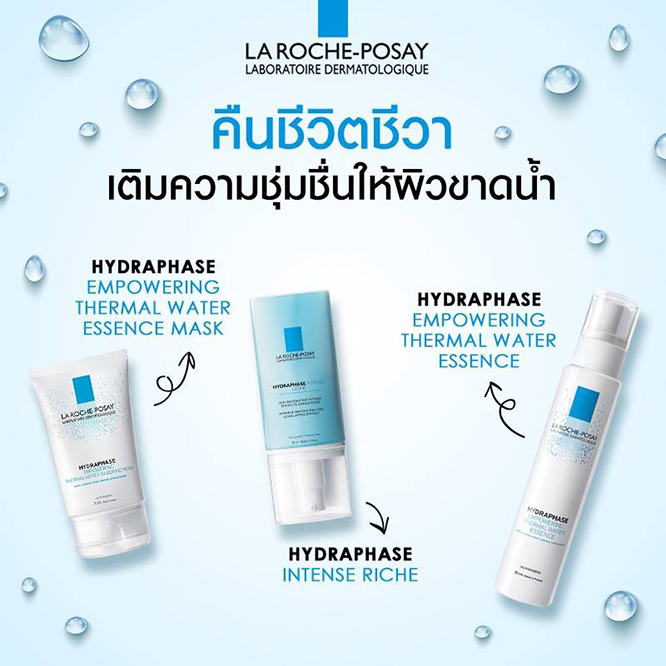 La Roche Posay Hydraphase Intense Riche 50ml_1