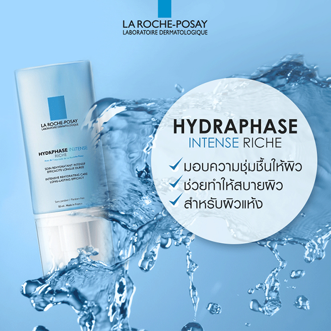 La Roche Posay Hydraphase Intense Riche 50ml_2