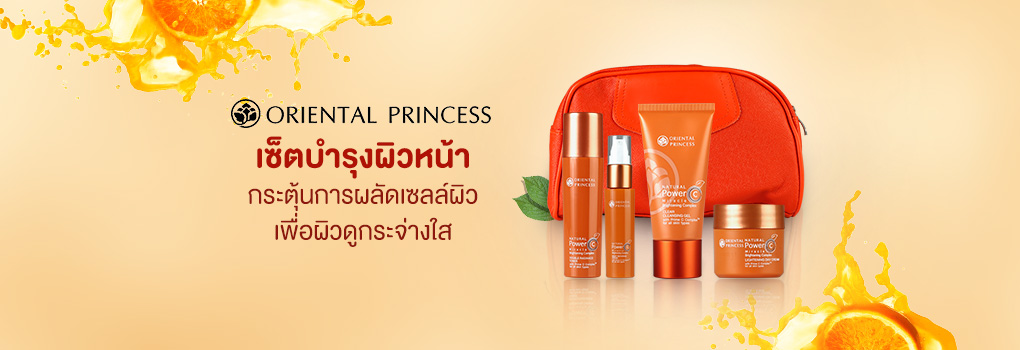 Oriental Princess Natural Power C Set 4 Items (Cleansing Gel 50g, Toner 50ml, Day Cream 20g, Night Serum 20ml)