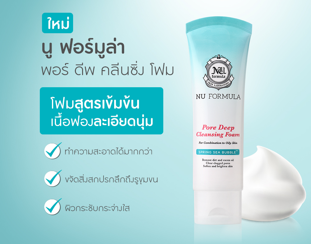 Nu Formula Pore Deep Cleansing Foam 50g_4