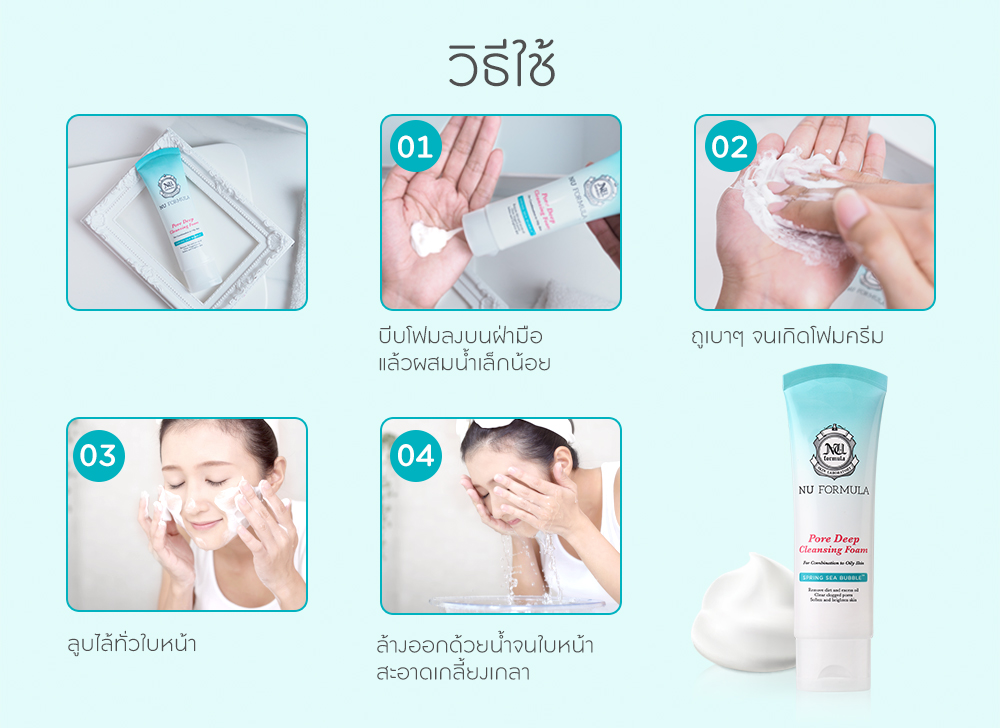 Nu Formula Pore Deep Cleansing Foam 50g_8