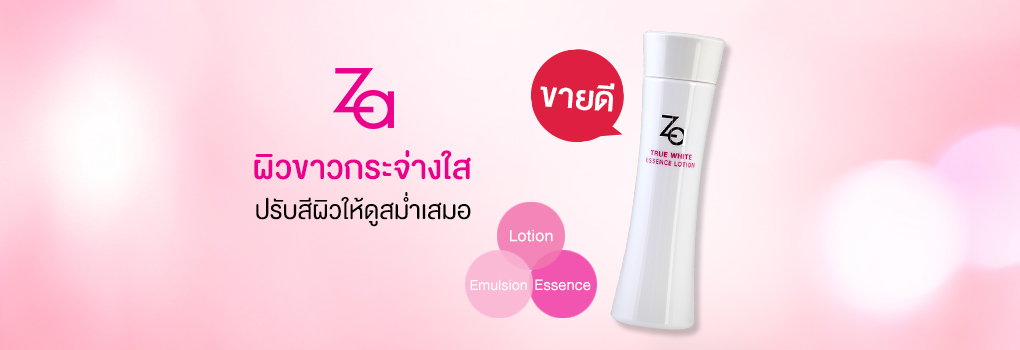 Za True White EX Essence Lotion N 150ml (New Package)