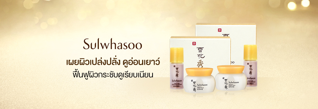 แพ็คคู่ Sulwhasoo Renewing Kit (2 Items x2 )