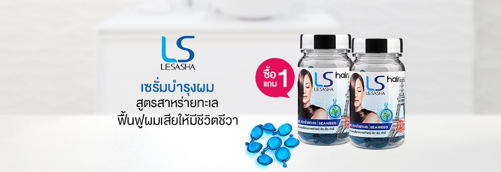 แพ็คคู่ Le'sasha Hair Vitamin Serum Capsule #Seaweed (20 Capsules x2)