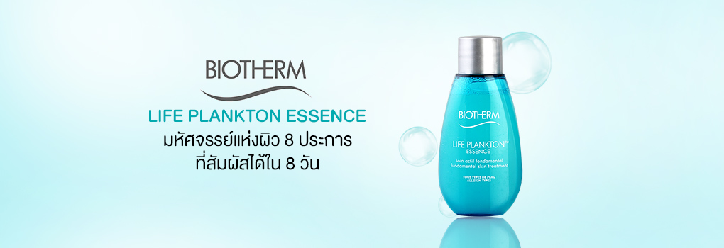 Biotherm Life Plankton Essence 14ml