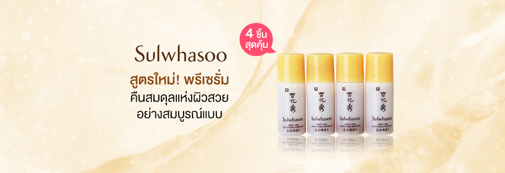 Sulwhasoo First Care Activating Serum EX Set (4ml×4)