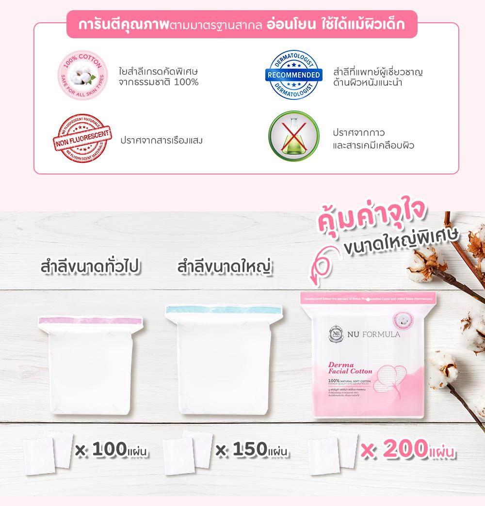 Nu Formula Derma Facial Cotton 200pcs_6