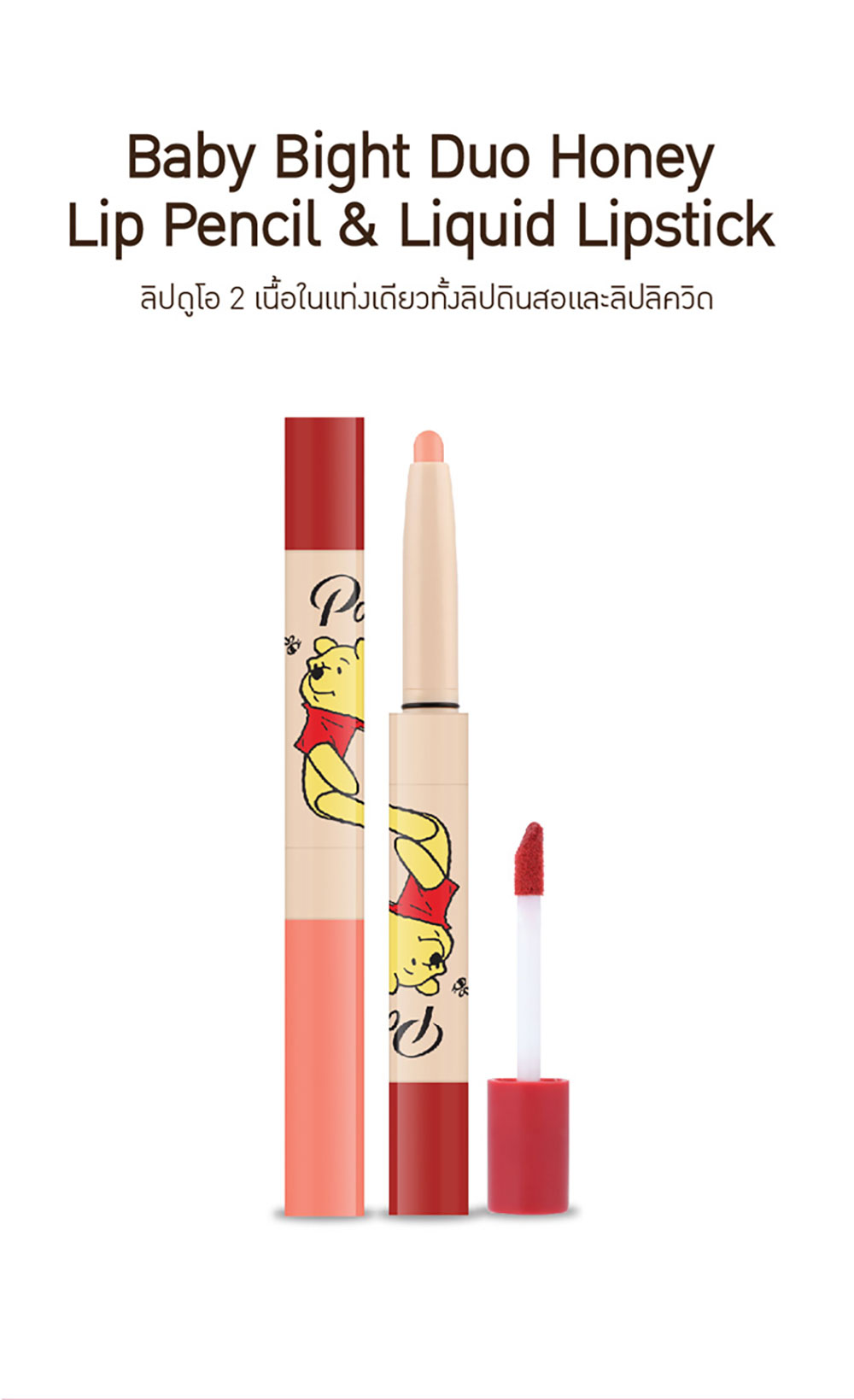 Baby Bright Disney Winnie the Pooh Duo Honey Lip Pencil & Liquid Lipstick (0.5g + 2.5g) #01 Morning Kiss_2