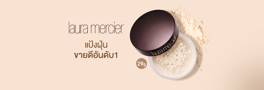 Laura Mercier Translucent Setting Powder 29g