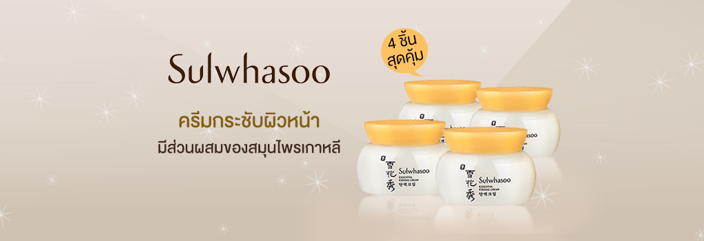 Set Sulwhasoo Essential Firming Cream (5mlx4pcs)