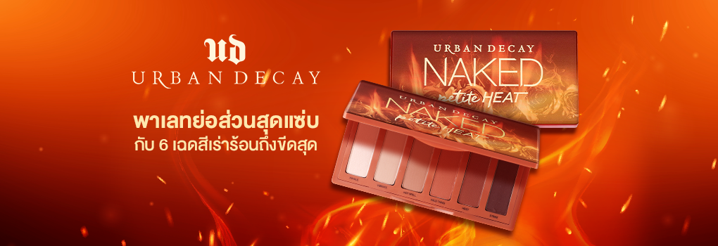 Urban Decay Naked Petite Heat (6x1.3g)
