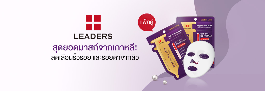 แพ็คคู่ Leaders Clinic Regeneration Mask With Snail Extract 2pcs