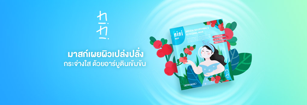 Nini  Perfect Invisible Mask Arbutin Brightening & Refreshing Mask