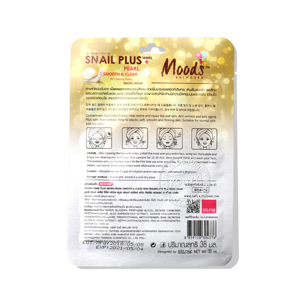 Moods Skin Care Moods Snail Plus Series Pearl Smooth & Clear Skin Feeling Strong Facial Mask 38ml