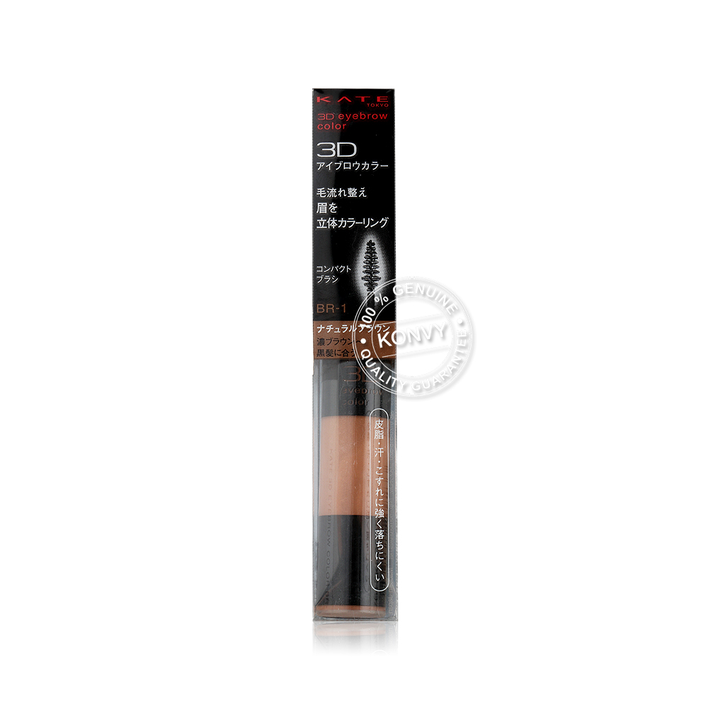 KATE 3D Eyebrow Color 6.3g #BR-1 Natural Brown