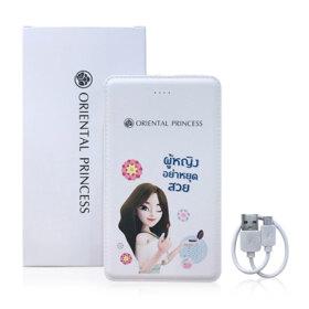 ฟรี! Oriental Princess Power Bank MISS OP Limited Edition  (1 ชิ้น / 1 ออเดอร์)  เมื่อช้อปสินค้า  Oriental Princess อย่างน้อย 1 ชิ้น อย่างน้อย 1 ชิ้น (ของแถมจำนวนจำกัด)