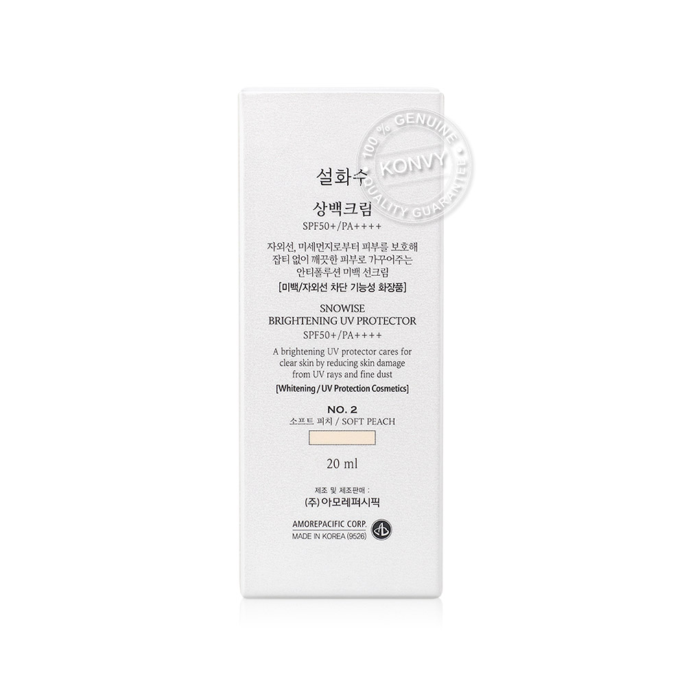 Sulwhasoo Snoewise Brightening UV Protector SPF50+/PA++++ 20ml #No.2 Soft Peach