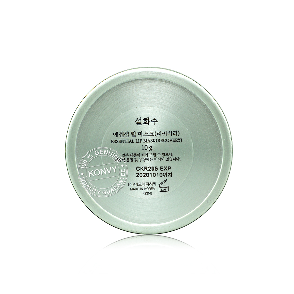 Sulwhasoo Essential Lip Mask (Recovery) 10g #Green (No Box)