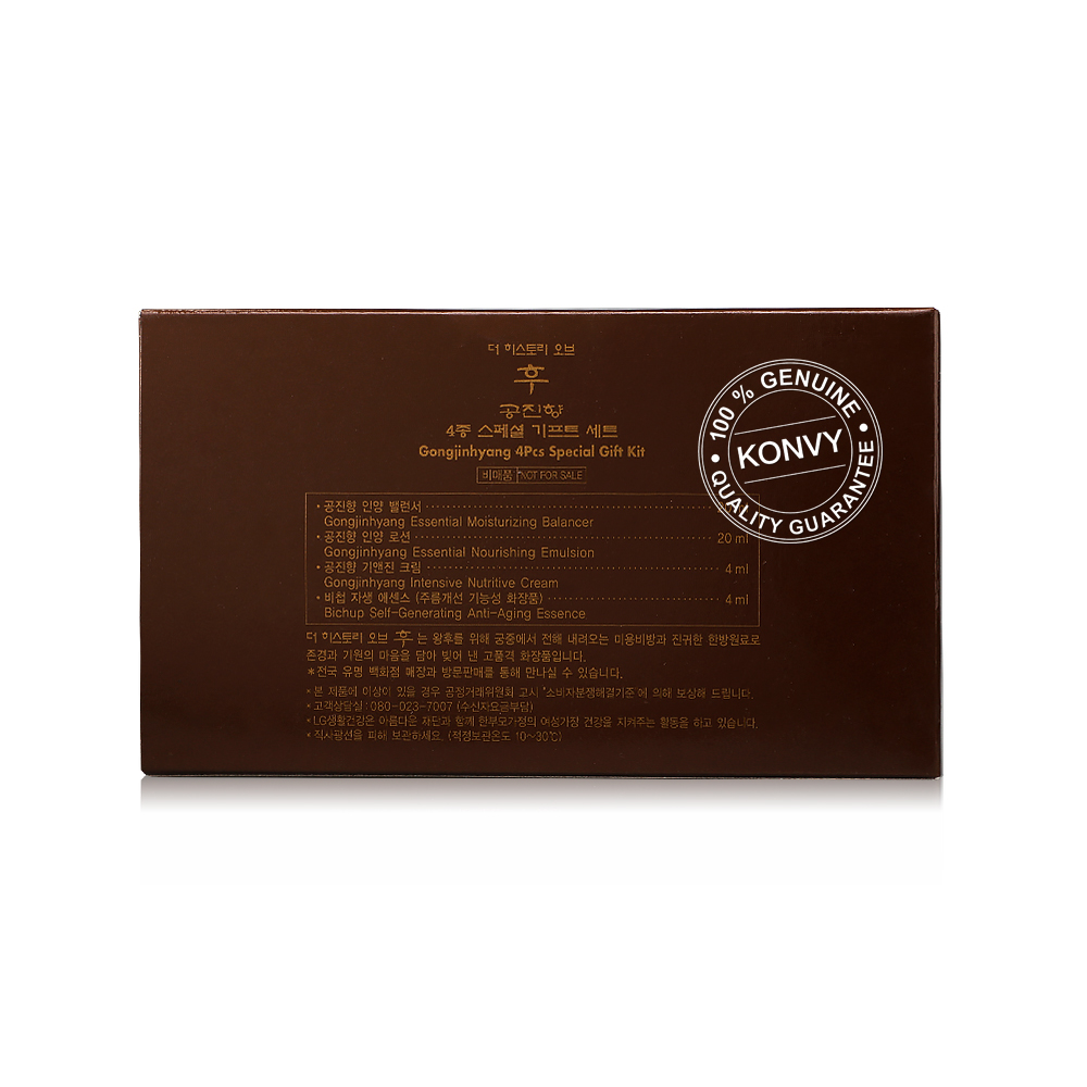 The History of Whoo GongJinHyang Special Gift Kit 4Items