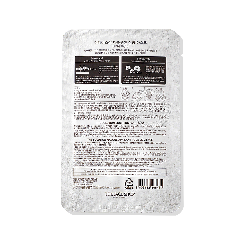 The Face Shop The Solution Soothing Face Mask 20g