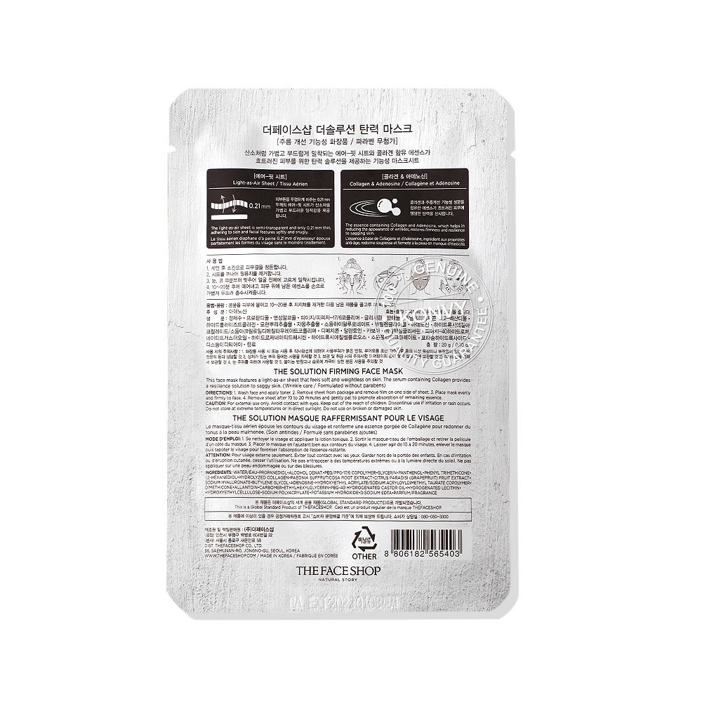 The Face Shop The Solution Firming Face Mask 20g